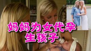 """美国51岁母亲为女儿代孕生下外孙女 """"母""""女平安"""
