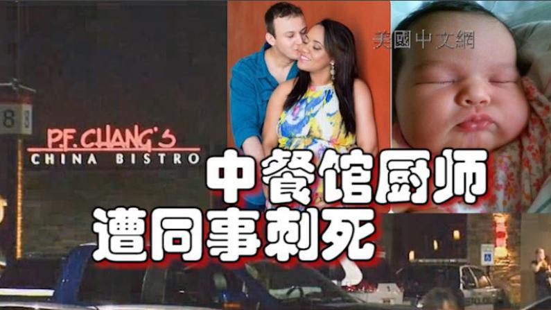 麻州中餐馆发生血案 一厨师寿司刀刺死同事后逃逸
