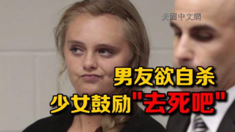 麻州一18岁少女短信鼓励指导男友自杀 事后还敢大肆悼念筹款