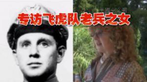 飞虎队老兵女儿回忆英雄父亲 曾访问中国受邓小平接见