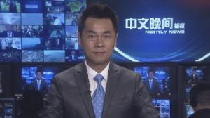 2015年09月01日中文晚间播报