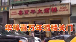 欠租数十万  华埠喜万年大酒楼无奈关门
