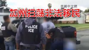 联邦移民海关执法局扫荡加州 4天逮捕244名非法移民