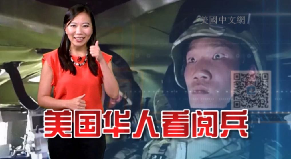开口不凡:美国华人看大阅兵的六个不同角度