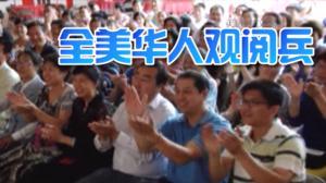 在美华人看阅兵倍感自豪 愿铭记历史珍惜和平