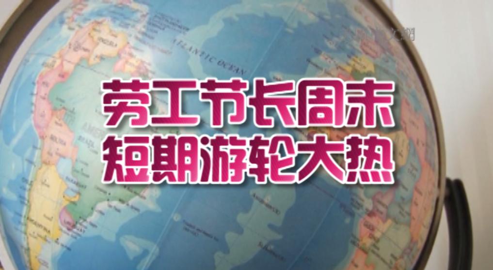 劳工节长周末 短期游轮线路受华人欢迎