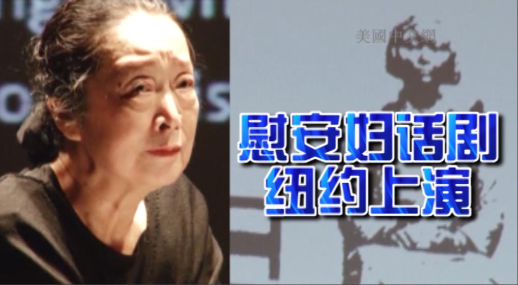 话剧《眼见为证》本周日纽约上演 日本夫妇讲述慰安妇经历