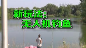 美国农民用无人机钓鱼 噪音虽大但鱼儿争相上钩