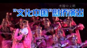 2015《文化中国 慰侨演出》亮相芝加哥 慰问侨胞  弘扬中华文化