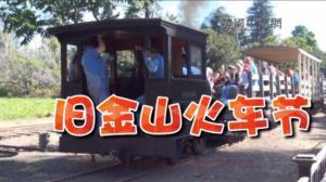 旧金山举行历史铁路博览会 华裔游客争相搭乘复古蒸汽火车