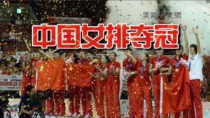 中国女排力克日本 四度夺冠直通里约奥运