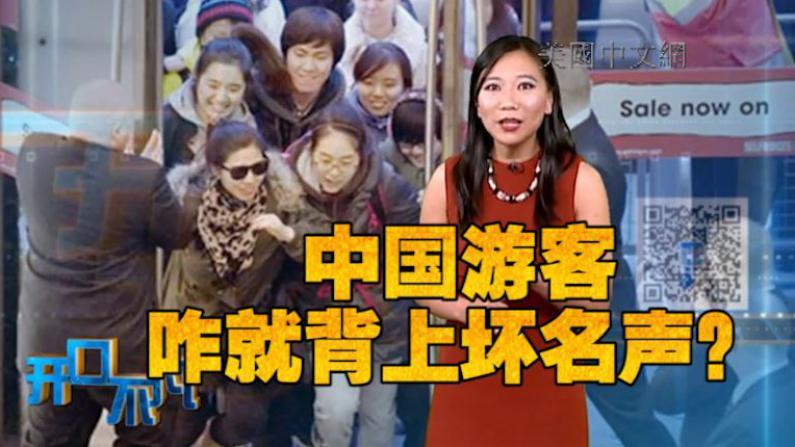 开口不凡:美国购物遭歧视?又爱又怕中国人