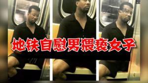 纽约女子地铁遇自慰男骚扰 怒将色狼照片公布于众