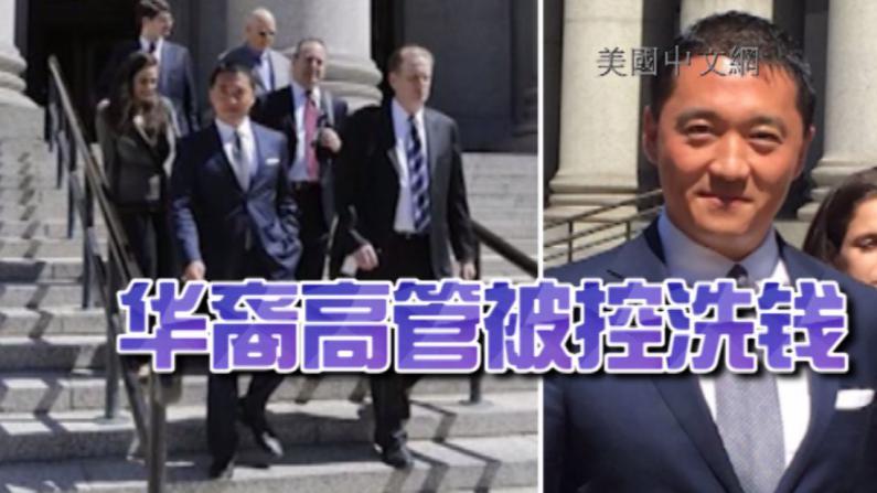 华裔CEO继被控性骚扰后 又被控欺诈洗钱非法获利数千万