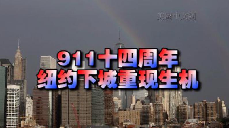 911十四周年 纽约曼哈顿世贸升起希望彩虹
