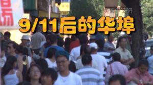 9/11十四周年 华埠如何搭上重建快车?