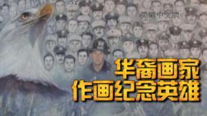 华裔艺术家历时5年 绘制343名9/11殉职消防员肖像