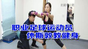 休斯敦华裔体能教练社区走红 半年带学员减重30磅