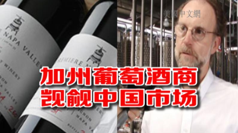 中国市场火爆钱多 加州葡萄酒专家酿酒要迎合中国口味