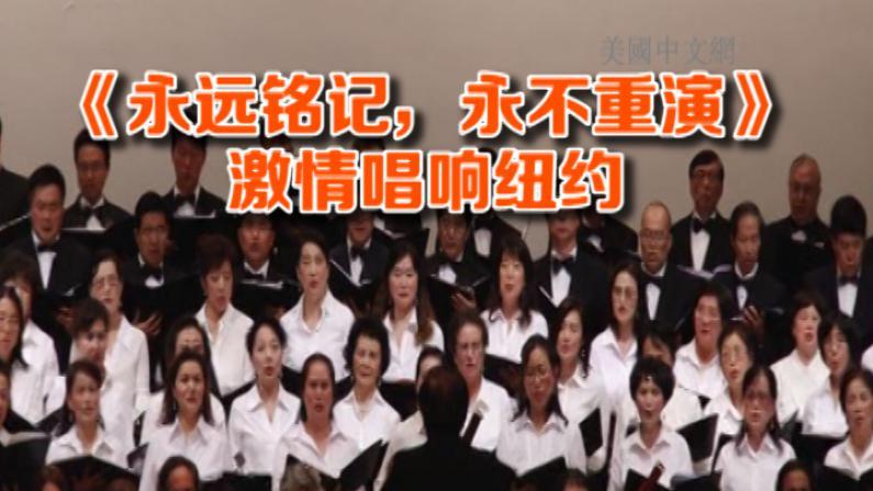 2015《永远铭记,永不重演》大型交响音乐会 激情唱响热血沸腾