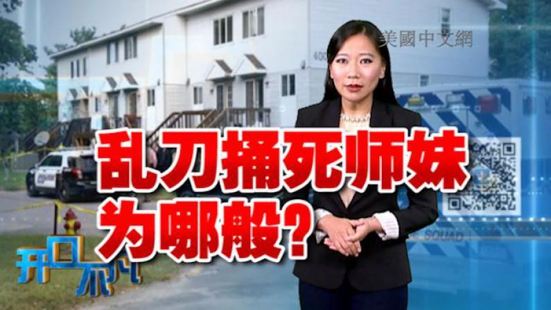 开口不凡:乱刀捅死师妹 中国留学生为何频出杀人狂魔?