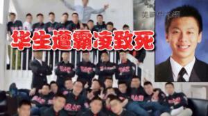华裔新生遭霸凌致死 巴鲁克学院兄弟会5成员今被控杀人