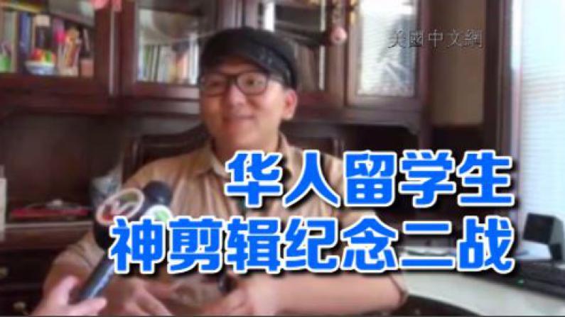 中国留学生混剪五十余部历史短片吁珍惜和平 点击率破百万