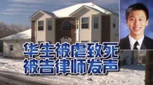 邓俊贤兄弟会被虐致死案37人遭起诉 律师莫虎:检方有失公允