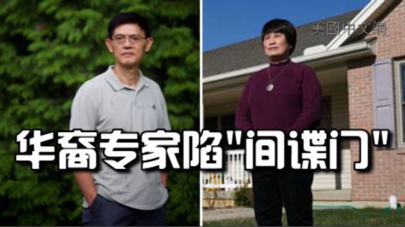 在美华裔专家陷间谍门后首度公开露面  落泪讲述心酸经历