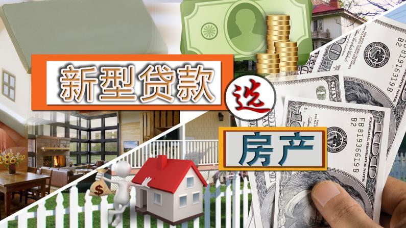 新型贷款选房产