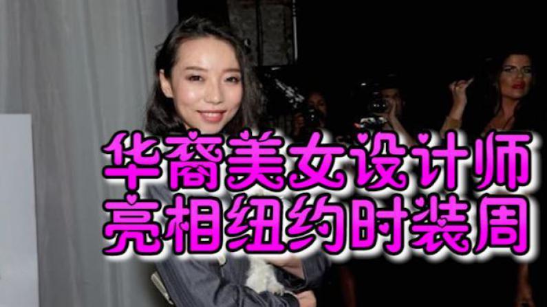 华裔美女设计师胡媛媛 2016春夏时装秀纽约时装周登场