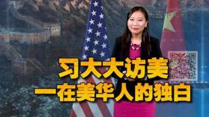 开口不凡:习近平访美 一个美国华人的真诚期待