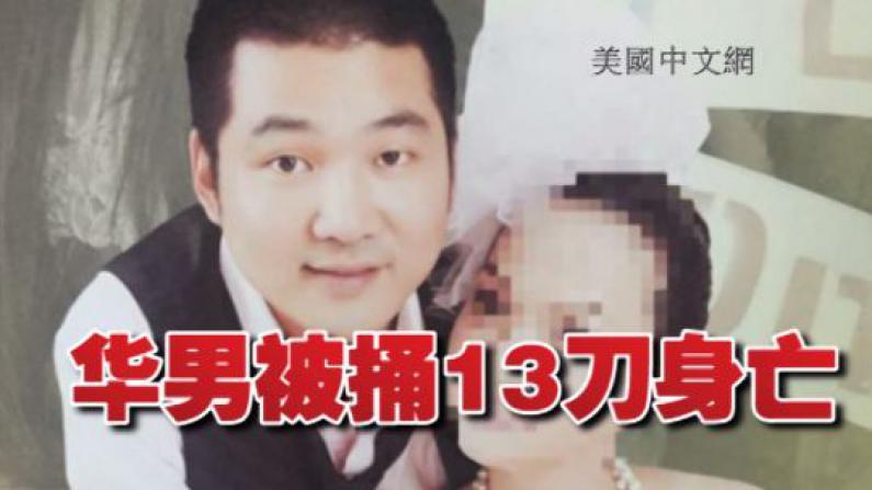 布鲁克林华男被捅身亡 嫌犯行凶血腥残暴连捅13刀