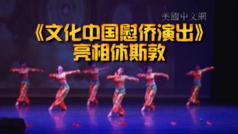 《文化中国 慰侨演出》亮相休斯敦 齐鲁文化元素大受好评