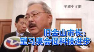 旧金山市长李孟贤:期待习奥会增进科技交流令世界受益