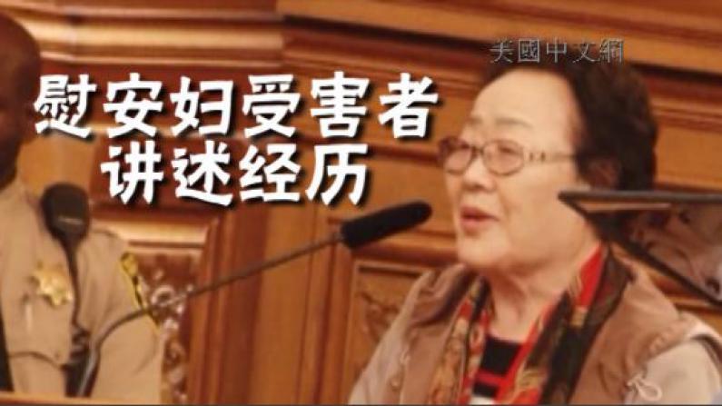 韩国慰安妇受害者旧金山市议会发言 声援旧金山华埠设慰安妇纪念碑提案