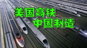 中国将在美建首个高速铁路 连接拉斯维加斯到洛杉矶
