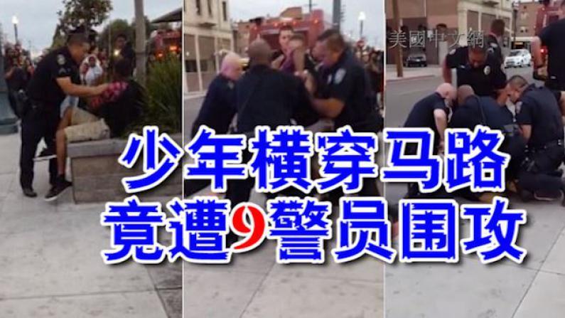 加州少年横穿马路竟遭数名警察围攻 路人大喊他只是个孩子!