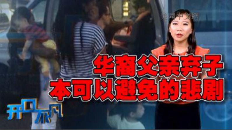 """开口不凡:华裔单身父亲狠心弃子 遭遇""""变态""""美国司法"""