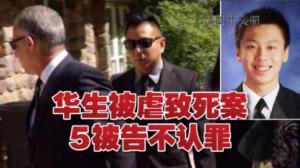 邓俊贤兄弟会被虐致死案过堂 孟昭安等五被告均未认罪