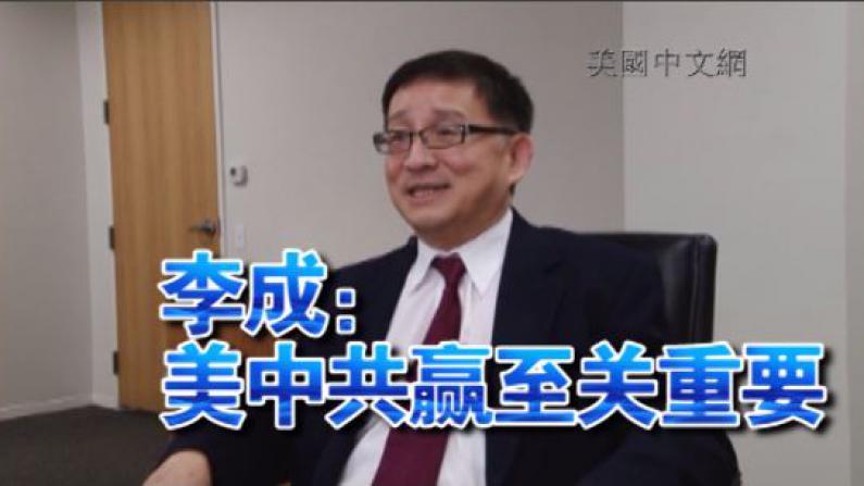 专访布鲁金斯学会中国中心主任李成:习奥会是澄清误解良机