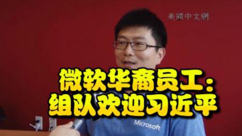 报名白热化 微软华裔员工将组队欢迎习近平参观