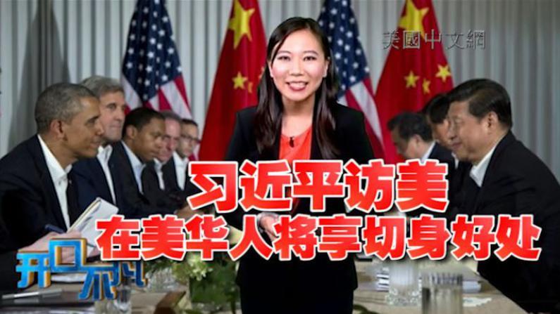 开口不凡:习近平访美 会给美国华人带来三大切身好处