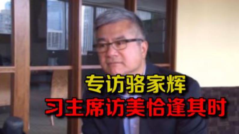 骆家辉: 习近平访美恰逢其时 勿让华人成美中分歧受害者