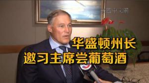 华盛顿州长专访:希望习近平主席品尝葡萄酒蛤蜊汤