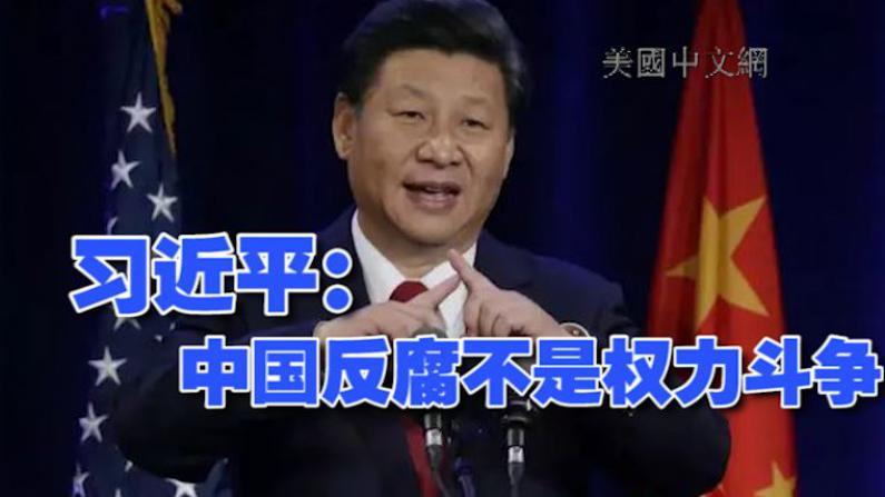 习近平出席欢迎晚宴发表演讲 吁中美正确判断彼此战略意图