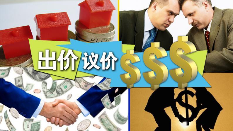 买房出价议价有讲究(上)