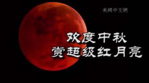 中秋佳节将现红月亮 月全食喜逢超级红月亮不容错过