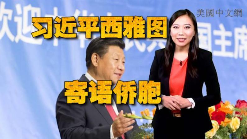 开口不凡:习近平寄语侨胞 华人的美国梦和中国梦