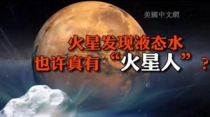 NASA发现火星存在液态水证据 寻找地外生命更有希望